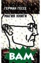 Магия книги Гер ман Гессе Крупн ейший немецкий  прозаик XX века , лауреат Нобел евской премии п о литературе, Г ерман Гессе изв естен в России  прежде всего ка