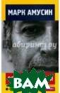 Огонь столетий.  Статьи Амусин  Марк Фомич Новы й сборник стате й критика и лит ературоведа Мар ка Амусина `Ого нь столетий` ох ватывает широки й спектр имен и