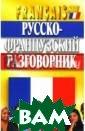 Русско-французс кий разговорник  С. Семеницкий,  С. Тексье Русс ко-французский  разговорник сод ержит минимум с лов и фраз, нео бходимых россий ским гражданам,