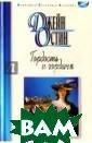 Гордость и горд ыня Остин Джейн  `Гордость и го рдыня` (в други х переводах `Го рдость и предуб еждение`) - вел иколепное произ ведение Джейн О стин, согласно