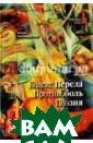 Кодекс перела.  Противоболь. По эзия Палаццески  Альдо Перевод  с итальянского.  Федериго Тоцци  (1883 - 1920)  - итальянский п исатель, романи ст, новеллист,