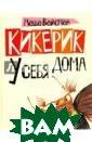Кикерик у себя  дома Вайсман Ма рия Евгеньевна  Как и в других  книгах детского  писателя Маши  Вайсман, в цент ре внимания её  новой повести с емья и дети. Эт