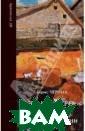 Эрька Журо, или  Случай из моей  жизни Борис Че рных Книга `Эрь ка Журо, или Сл учай из моей жи зни` включает л учшую прозу авт ора - его расск азы и очерки. I