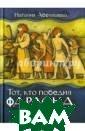 Тот, кто победи л фараона Натал ия Абеляшева Чт о чувствует мал ьчишка, когда у знает, что мама , которая вырас тила его, - не  его родная мать ? Моисей вырос