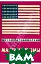Максимализмы. Х арактеры и хара ктеристики. Жиз нь №1 и Жизнь № 2 Михаил Армали нский Это трети й авторский том  Михаила Армали нского. Первый  - `Что может бы