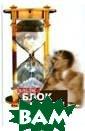 Блок о Блоке ил и Одна жизнь на  двоих Жан Бло  Французский пис атель Жан Бло,  автор более три дцати книг, хор ошо известен в  России. Его эсс е-размышления о