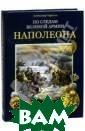 По следам Велик ой армии Наполе она Александр К оролев Эта книг а - плод 14-лет ней работы одно го из серьезней ших российских  исследователей  войны 1812 года