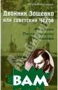 Двойник Зощенко , или советский  Чехов. Феномен  Пантелеймона Р оманова Малышки на О. Г. Книга  посвящена писат елю, имя которо го было в течен ие нескольких д