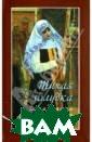 Тихая голубка.  Девам и женам п равославным Гал ина Чинякова «Ч еловек есть бог озданный храм Б ожества по душе  и телу» - так  определил святи тель Игнатий Бр
