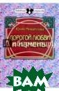 Дорогой любви и  измены Юлия Ми хайлова В книге  рассказывается  об искренней,  страстной любви  Дарьи и Мелито на Вардиани - к оренных москвич ей, уехавших за