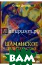 Шаманское целит ельство Олард Д иксон Эта книга  поистине не им еет аналогов. П рактикующий шам ан О.Диксон отк роет вам тайны  древнего шаманс кого целительст