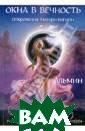 Окна в вечность  Альмин Провиди ца Альмин вперв ые представляет  сакральные зна ния, посвящающи е читателя. ОКН А В ВЕЧНОСТЬ -  эзотерическое п роизведение иск