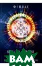 Визуальная маги я знаков силы.  Практическое пр именение и секр еты Заблоцкая Е катерина ISBN:9 78-5-88875-443- 6