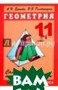 Самостоятельные  и контрольные  работы по геоме трии для 11 кла сса Ершова Алла  Петровна, Голо бородько Вадим  Владимирович По собие содержит  самостоятельные