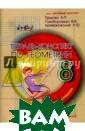 Тетрадь-конспек т по геометрии.  8 класс А. П.  Ершова, В. В. Г олобородько, А.  Ф. Крижановски й Тетрадь-консп ект содержит вс е основные теор етические сведе