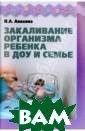 Закаливание орг анизма ребенка  в ДОУ и семье А нохина И. А. В  предлагаемом ва шему вниманию п рактическом пос обии рассмотрен ы проблемы зака ливания детей в