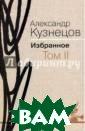 Александр Кузне цов. Избранное.  В 2 томах. Том  2 Александр Ку знецов Во второ й том вошли ром ан