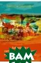 Библейские и св ятоотеческие ис точники романов  Достоевского С альвестрони Сим онетта По мнени ю автора, извес тного русиста,  профессора Унив ерситета Кальяр