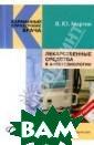 Лекарственные с редства в анест езиологии В. Ю.  Мартов В новом  издании справо чника, подготов ленном практику ющим анестезиол огом, приведены  систематизиров