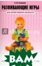 Развивающие игр ы для детей ран него возраста Е . Н. Соляник В  книге описаны о собенности разв ития психически х процессов дет ей в возрасте о т 1 года до 3 л