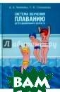 Система обучени я плаванию дете й дошкольного в озраста А. А. Ч еменева, Т. В.  Столмакова В по собии предлагаю тся теоретическ ие и методическ ие основы обуче