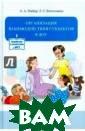 ДП.Организация  взаимодействия  субъектов в ДОУ .Учеб.метод.пос . Майер А.,Бого словцев Л. ДП.О рганизация взаи модействия субъ ектов в ДОУ.Уче б.метод.пос.ISB