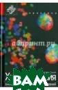 Химиотерапия зл окачественных н овообразований  Э. Чу, В. Де Ви та-младший Спра вочник написан  под редакцией в ыдающихся специ алистов, ежегод но переиздается