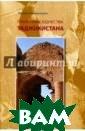 Памятники зодче ства Таджикиста на Мамадназаров  Мунавар Зодчес тво таджиков -  древнейшего осе дло-земледельче ского народа, в озводившего фун даменты и этажи