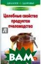 Лечение медом Б орис Покровский  Как медицински й препарат мед  полезен в любом  возрасте - от  грудных младенц ев до людей пож илого возраста.  Не менее удиви