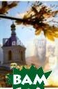 Родник благодат и Евтюхин Ю. Н.  Небольшая сель ская церковь хр анит от посторо нних взглядов р язанскую святын ю - чудотворный  образ Божией М атери