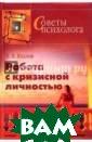 Работа с кризис ной личностью В . В. Козлов В м етодическом пос обии представле н обзор теорети ческих и психот ехнологических  подходов к соци альной, психосо