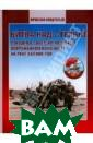 Битва над степь ю. Авиация в со ветско-японском  вооруженном ко нфликте на реке  Халхин-Гол Вяч еслав Кондратье в Книга `Битва  над степью` пос вящена событиям