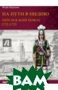 На пути в Индию . Персидский по ход 1722-1723 К урукин Игорь Вл адимирович Лето м 1722 года Пет р I в последний  раз возглавил  свою армию и фл от. Император д