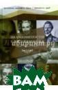 Говорят что зде сь бывали… Знам енитости в Челя бинске В. С. Бо же, Е. В. Боже  Книга включает  в себя очерки,  посвященные пре быванию в Челяб инске, выражаяс