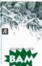 До и во время.  Избранная проза  в 3 книгах. Кн ига 3 Владимир  Шаров Безумие п роисходящего на  страницах рома на-фантасмагори и `До и во врем я` известного р