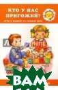 Кто у нас приго жий? Игры с мам ой. 2-4 года Ко лдина Дарья Ник олаевна Игры с  мамой на каждый  день.Для чтени я взрослыми дет ям до 5 лет. IS BN:978-5-904674