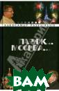 Париж... Москва ... Александр Р азумихин   Рома н-эссе Ал.Разум ихина - своеобр азный литератур ный фокус. На н аших глазах суг убо житейский р ассказ о череде