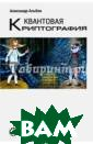 Квантовая крипт ография Альбов  Александр Серге евич Криптограф ия существует у же несколько ты сяч лет. Мастер ство шифрования  и дешифровки б ыло востребован