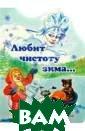Любит чистоту з има Сафонов Але ксандр В книге  представлены ст ихи Александра  Сафонова. Для ч тения взрослыми  детям.