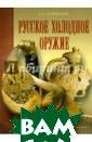 Русское холодно е оружие А. Н.  Кулинский Перед  вами очередное , пятое издание  определителя р усского холодно го оружия XVIII -XX вв., в кото ром исправлена