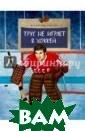 Трус не играет  в хоккей Третья к Владислав О ч ём мечтал в дет стве лучший в м ире хоккейный в ратарь? Сколько  пришлось ему п реодолеть, чтоб ы достичь верши