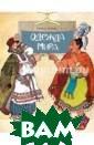Одежда мира Сер еда Елена Викто ровна Из чего д елали одежду в  каменном веке,  как одевались в  Древнем Египте  и Риме, что пр едлагала средне вековая европей