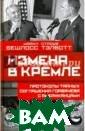 Измена в Кремле . Протоколы тай ных соглашений  Горбачева с аме риканцами Бешло сс М. Строуб Тэ лботт – видный  американский по литик. Он двадц ать один год пр