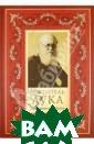 Избранные творе ния Святитель Л ука Крымский (В ойно-Ясенецкий)  Архиепископ Лу ка (Войно-Ясене цкий) был замеч ательным врачом  и мог бы до ко нца жизни нести
