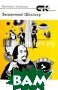 Загадочный Шекс пир Балашова Ви ктория Викторов на Уильям Шексп ир - величайший  драматург и по эт эпохи Возрож дения. Его перу  принадлежит мн ожество всем из