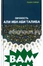 Личность Али Иб н Аби Талиба Ху сейн Сайиди Эта  книга посвящен а подробному оп исанию личности  одной из наибо лее выдающихся  исторических фи гур - Имама Али