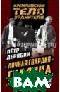 `Личная гвардия `Сталина. Главн ое управление Н КВД Дерябин Пет р Петр Дерябин  более десяти ле т состоял на сл ужбе в НКВД-МГБ , в правительст венной охране.