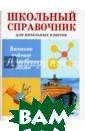 Великие ученые  и изобретатели  России Майорова  В. <b>ISBN:978 -5-906889-46-1  </b>