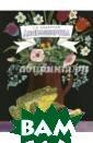 Дюймовочка Анде рсен Ханс Крист иан Представляе м вашему вниман ию брошюру`Дюйм овочка`Издается  более 65 лет.Д ля детей старше го дошкольного  возраста. ISBN: