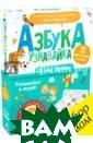 Я учу буквы. Аз бука-узнавайка  Мальцева Ирина  Владимировна 3  фишки книги:- в озраст 4-7 лет-  оригинальный ф ормат - коробка  с плотными кар точками- для ро